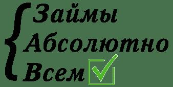 zaimi-absolutno-vsem.ru