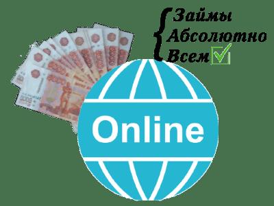 Взять микрозайм онлайн на банковскую карту