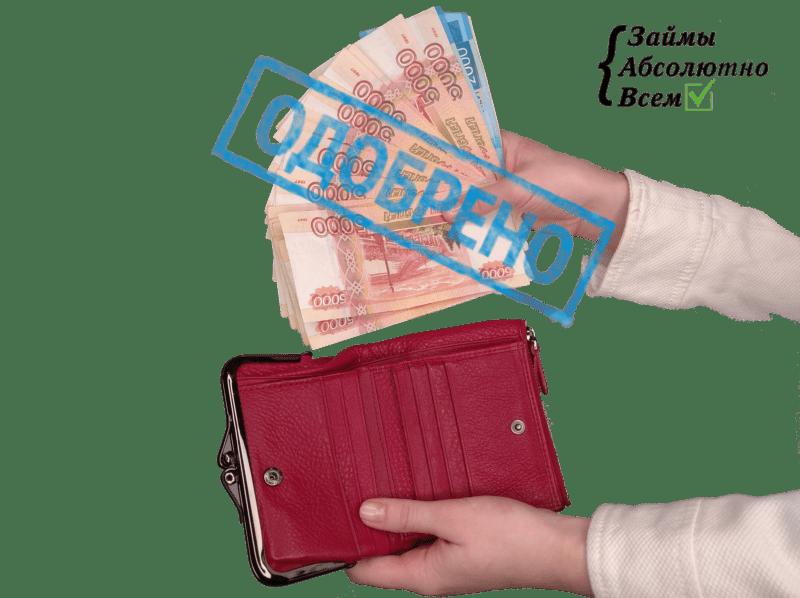 заем денежных средств на карту