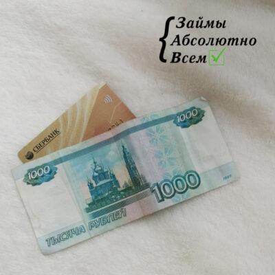 займ 1000 рублей