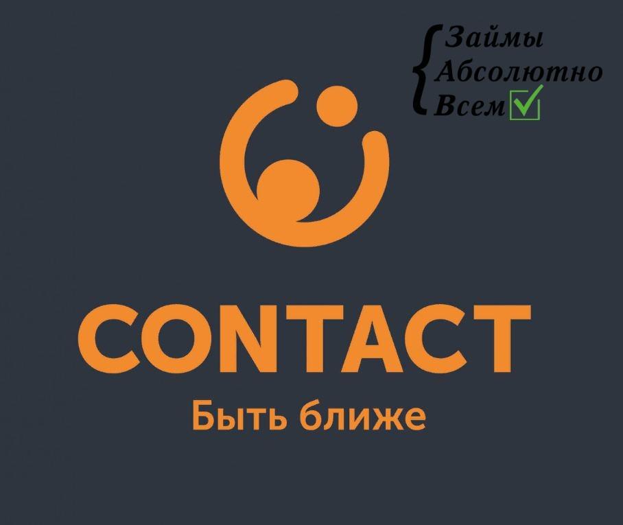займ через контакт