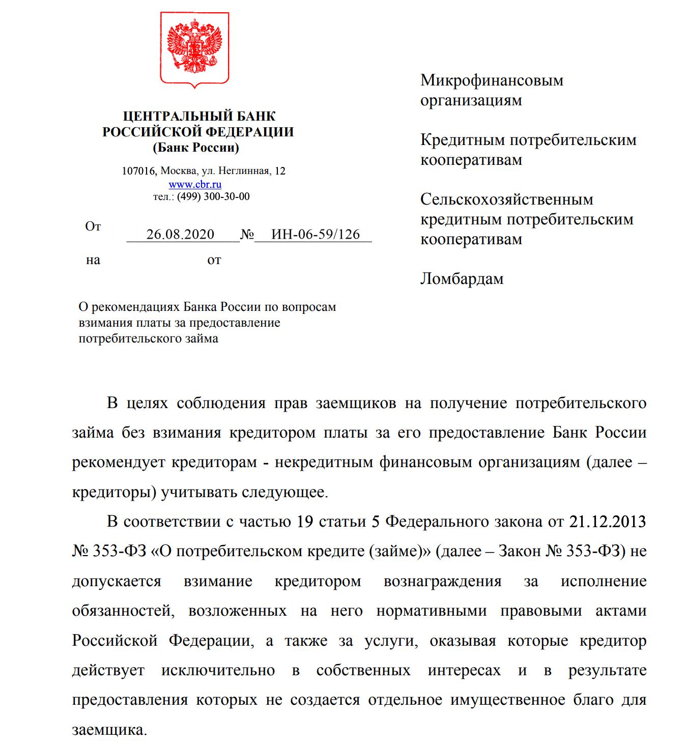 письмо ЦБ РФ
