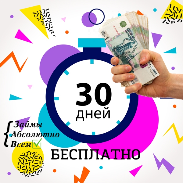 займы на 30 дней