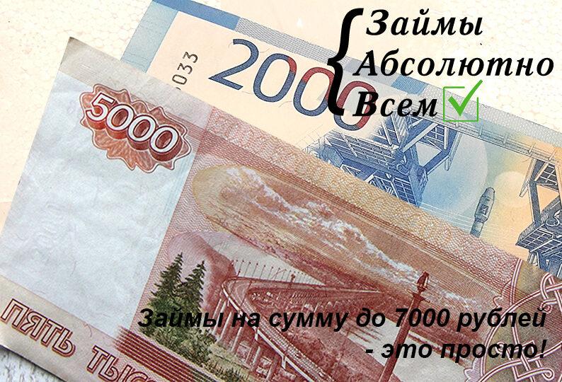 займ 7000 рублей