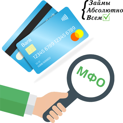 кредит без отказа на карту
