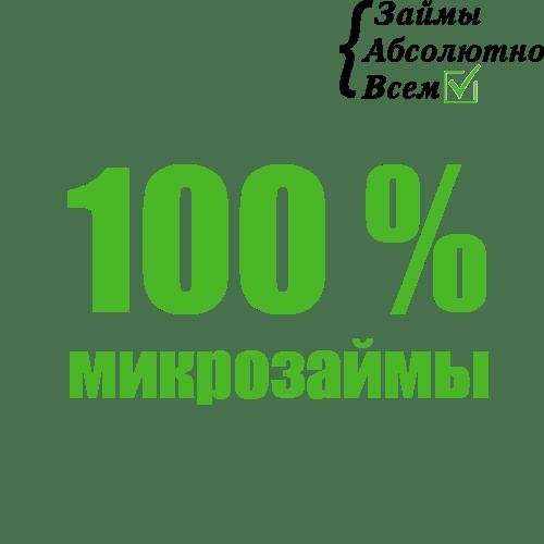микрозаймы сто процентов