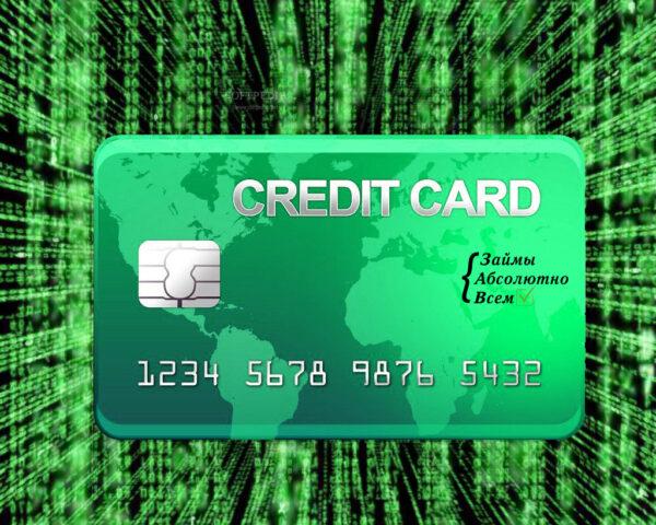 виртуальная кредитная карта онлайн
